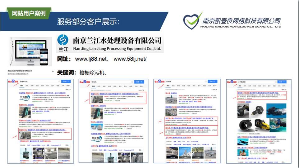 污水处理设备客户案例展示