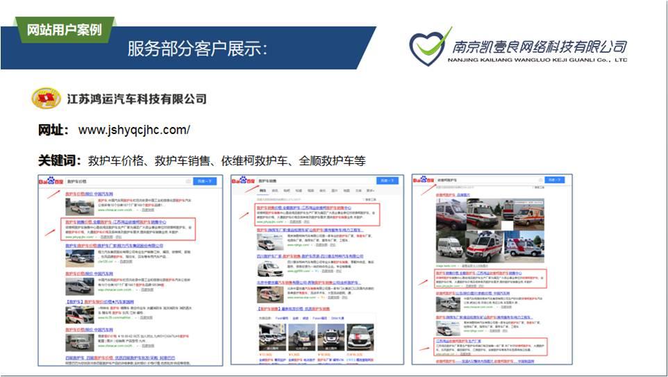 依维柯车辆生产企业客户案例展示