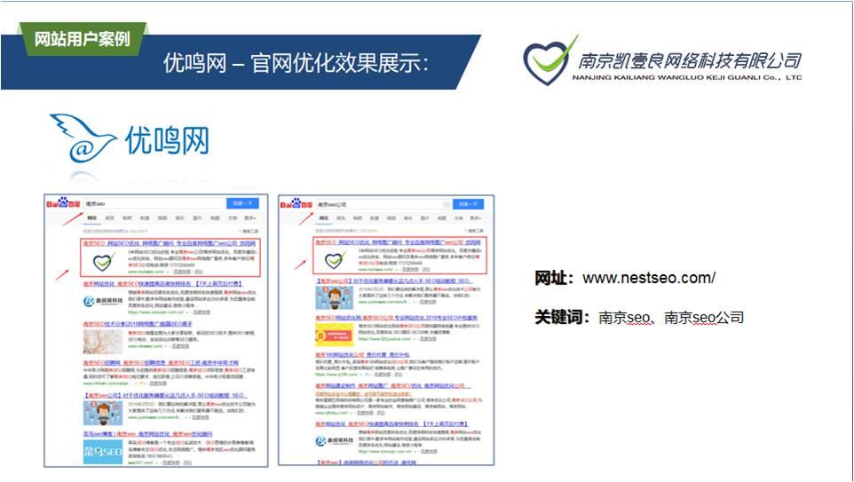 优鸣网官方网站关键词排名效果展示